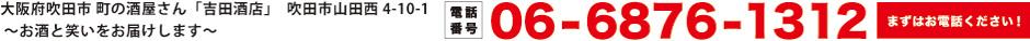 大阪府吹田市 町の酒屋さん「吉田酒店」〜お酒と笑いをお届けします〜 吹田市山田西4-10-1 電話番号:06-6876-1312